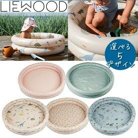 【送料無料】LIEWOOD リーウッド 可愛いビニールプール 150cm お家プール 21 水遊び 男の子 女の子 出産祝い 誕生日 プレゼント
