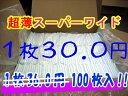 ◆送料無料◆1箱100枚入[超薄型アウトレットペットシーツスーパーワイドエコ]