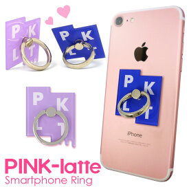 PINK-latte スマホリング 「ダイカットスマホリング」 ピンクラテ かわいい スマホアクセサリー 落下防止 スタンド ring iPhone Xperia Galaxy
