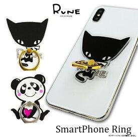 バンカーリング おしゃれ かわいい ブランド iPhone Android アイフォン RUNE ルネ スマホリング 「パンダ/ネコ」
