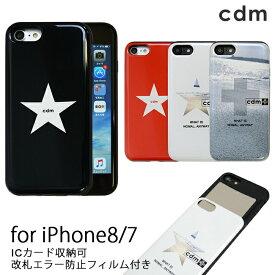 iPhoneSE 第2世代 iPhone8 ケース iPhone7 ケース 背面ケース スマホケース アイフォン8 ICカード収納 cdm 「シェルケース」 iphonese2 ケース