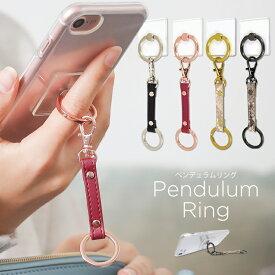 スマホリング「Pendulum Ring (ペンデュラムリング)/CLEAR SERIES」スマートフォンリング リングストラップ フィンガーリングストラップ 落下防止 スタンド ベルト 携帯 アクセサリ 可愛い おしゃれ 個性的 かわいい
