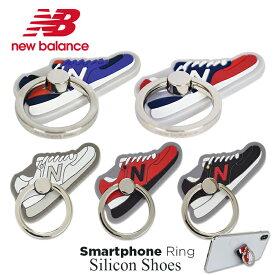 New Balance ニューバランス スマホリング「シリコンシューズ」バンカーリング ブランド かわいい おしゃれ iPhone Xperia スニーカー リング 可愛い 落下防止 スタンド スマートフォンリング