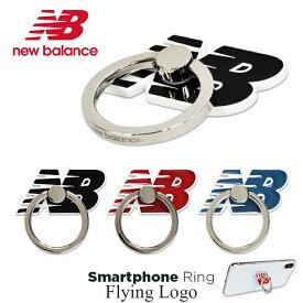 New Balance ニューバランス「フライングロゴスマホリング」バンカーリング スポーツ ブランド おしゃれ iPhone Xperia Galaxy リング かわいい ブランド 落下防止 スタンド 可愛い スマートフォンリング