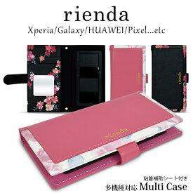 多機種対応 rienda リエンダ ケース 手帳型「スクエアプリント手帳」Xperia 可愛い エクスペリア Galaxy ギャラクシー iphone アイフォン ケース