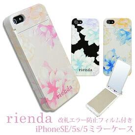 iPhone SE (2016) ケース iPhone5s ケース おしゃれ iPhone5 ケース ミラー付き 鏡 花柄 かわいい アイフォンse 可愛い rienda リエンダ 「ミラーケース/ペールフラワー(2017)」