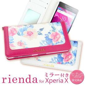 Xperia X performance ケース SO-04H SOV33 ケース 手帳型 エクスペリアX カバー おしゃれ 可愛い 花柄 かわいい rienda リエンダ「サマーフラワー」