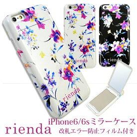 iPhone6s ケース iPhone6 ケース ミラー 鏡 かわいい おしゃれ 花柄 ブランド スマホケース rienda リエンダ 「ミラーケース/ブラーフラワー」