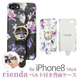 iPhoneSE 第2世代 iPhone8 ケース iPhone7 ケース iPhone6s ケース iPhone6 アイフォン 8 おしゃれ 花柄 かわいい 可愛い rienda リエンダ 「ブラーフラワー/ベルト付き背面ケース」 iphonese2 第二世代 ケース