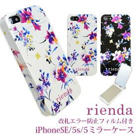 iPhone SE (2016) ケース iPhone5s ケース iPhone5 ケース ミラー付き おしゃれ 花柄 可愛い アイフォンse かわいい ブランド rienda リエンダ 「ミラーケース/ブラーフラワー」