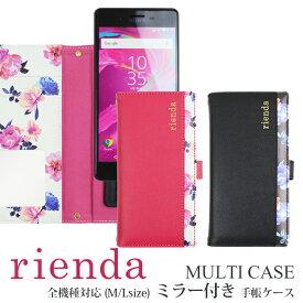 f9b6beb54b 全機種対応 マルチタイプ 手帳型ケース 花柄 スマホケース iphoneケース rienda リエンダ 「