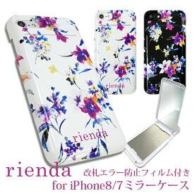 iPhoneSE 第2世代 iPhone8 ケース iPhone7 ケース ミラー付き カバー かわいい 花柄 アイフォン8 おしゃれ 可愛い かわいい rienda リエンダ 「ミラーケース/ブラーフラワー」 iphonese 第二世代 ケース