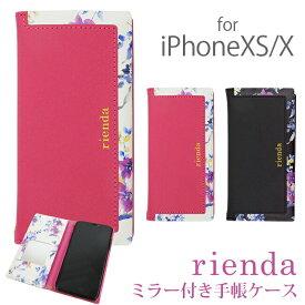 iPhoneXS ケース 手帳型 iPhoneX ケース rienda リエンダ「ブラーフラワー/スクエア」 iphone xs 可愛い 花柄 ミラー付き 留め具なし マグネット 鏡 ブランド おしゃれ かわいい