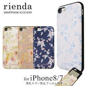 iPhoneSE 第2世代 iPhone8 ケース iPhone7 ケース rienda リエンダ 花柄 おしゃれ 可愛い かわいい ブランド ケース「背面シェルケース」 アイフォン8 iphonese2 第二世代 スマホケース