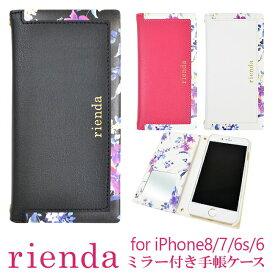 iPhoneSE 第2世代 iPhone8 ケース iPhone7 ケース 手帳型 カバー ミラー付き iPhone6s ケース iPhone6 アイフォン8 花柄 可愛い おしゃれ かわいい rienda リエンダ 「ブラーフラワー/スクエア」 iphonese2 ケース
