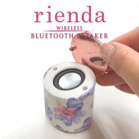 rienda リエンダ Bluetooth Speaker(ブルートゥーススピーカー)「ロージーフラワー」 軽量 小型 音楽 通話 ブランド