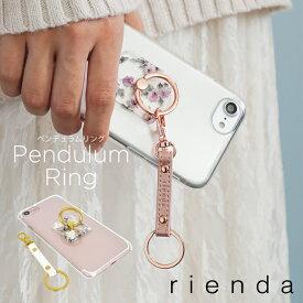 rienda スマホリング 「Pendulum Ring」 リエンダ 花柄 フラワー スマートフォンリング リングストラップ フィンガーリングストラップ 落下防止 スタンド