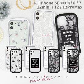 iPhone12 ケース iPhone12mini ケース iPhone12ProMax ケース iPhoneSE 第2世代 iPhone8 ケース rienda リエンダ「耐衝撃 クリアケース」iPhone7 アイフォン 12 pro ケース スマホケース 可愛い かわいい おしゃれ ブランド ケース 花柄 透明 カバー 背面ケース