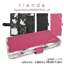 多機種対応 rienda リエンダ「スクエアマルチ手帳ケース」左利き 右利き 対応 ミラー付き 花柄 手帳型ケース アイフォン iPhone11 iPhone11Pro iPhoneSE 第2世代 iPhoneXS iPhoneXR iPhone8 おしゃれ 可愛い 大人