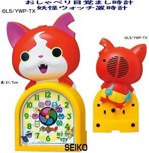 音声目覚まし時計 SEIKO セイコー アナログ 妖怪ウォッチ JF378A