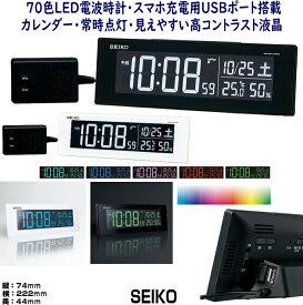 電波置き時計 SEIKO製 デジタル DL205K DL205W カラーLED電波時計
