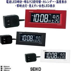 電波置き時計 SEIKO製 デジタル DL209K DL209W DL209R LED電波時計