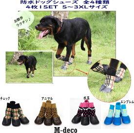 【メール便可】 防水ドッグシューズ4枚1SET 全4種類(犬用靴)  (S、M、L、XL、2XL、3XLサイズ)【楽ギフ_包装選択】