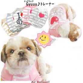 【メール便可】春秋  犬服 Gyuuu♪トレーナー(M・MD-S) 【ドッグウェア】Air Balloon(エアバルーン)