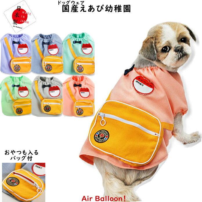 【メール便可】春秋冬 犬服 国産えあび幼稚園(XS・S・M・L・2L・MD-S・MD-M・4L・6L)ドッグウェア】Air Balloon(エアバルーン)