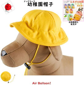【メール便可】春秋冬 犬服 ☆国産☆幼稚園帽子 小(XS-2L)・大(3L-5L)【ドッグウェア】Air Balloon(エアバルーン)