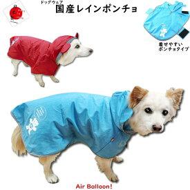 【メール便可】春夏秋冬 犬服 国産レインポンチョ(L・3L)Air Balloon(エアバルーン)