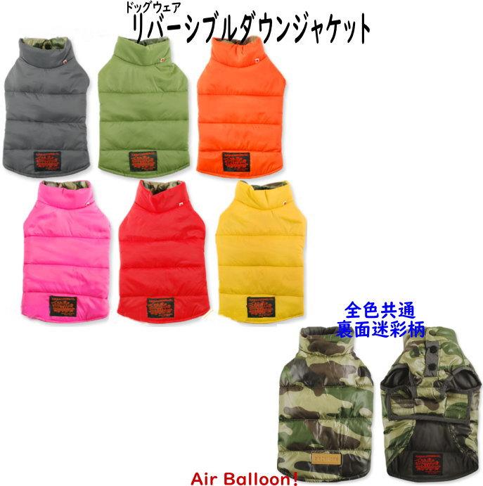 【メール便可】春秋冬 犬服 リバーシブルダウンジャケット(XS・S・M・L・2L・3L・MD-S・MD-M) Air Balloon(エアバルーン)