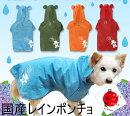【メール便可】春夏秋冬犬服国産レインポンチョ(L・3L・5L)【楽ギフ_包装選択】【RCP】【ABQ】AirBalloon(エアバルーン)