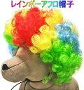 【メール便可】春夏秋冬  犬服 レインボーアフロ帽子 【ドッグウェア】Air Balloon(...
