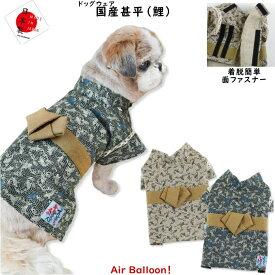 【メール便可】春夏秋 犬服 国産甚平(鯉)(S・M・L・2L・MD-M)Air Balloon(エアバルーン)