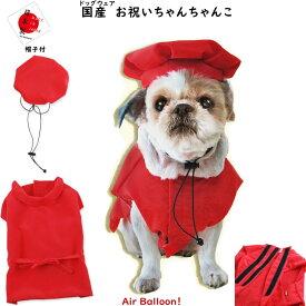 【メール便可】春夏秋冬 犬服 国産 お祝いちゃんちゃんこ(S・M・L・2L・MD-M・3L)Air Balloon(エアバルーン)【1】