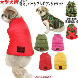 春秋冬 犬服 新☆リバーシブルダウンジャケット 大型犬用(4L・5L・6L・7L) Air Balloon(エアバルーン)