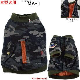 【メール便可】春秋冬 犬服 MA-1 大型犬用(4L・5L・6L・7L) Air Balloon(エアバルーン)