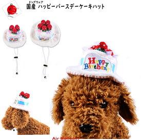 春夏秋冬 犬服 国産 ハッピーバースデーケーキハット(小・大) Air Balloon(エアバルーン)