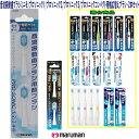 【メール便可】■日本メーカー製★音波振動コンパクト歯ブラシ ミニモ用 プロソニック1・2・3用 幅広タイプ 替えブ…