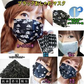 【メール便可】マスク 高機能活性炭入り3層マスク マイクロフィルター搭載 ブラックおしゃれマスク ブラックマスク