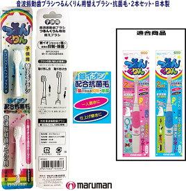 【メール便可】☆日本製★音波振動コンパクト歯ブラシ つるんくりん用 替えブラシ2本セット