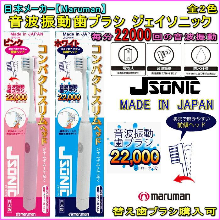【メール便可】日本メーカー製★音波振動歯ブラシ★ジェイソニック  全2色