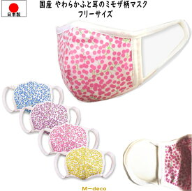 【メール便可】日本製 国産マスク やわらかふと耳のミモザ柄マスク フリーサイズ 1枚個別包装