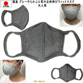 【メール便可】日本製 国産マスク グレーやわらかふと耳の立体伸びフィットマスク 大人用 1枚個別包装