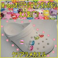 【メール便可】当店オリジナルサンダルボタンストーン付クリアーラメカエル全4色