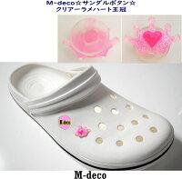 【メール便可】当店オリジナルサンダルボタンクリアーラメハート王冠