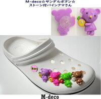 【メール便可】当店オリジナルサンダルボタンストーン付パインクマさん全4色