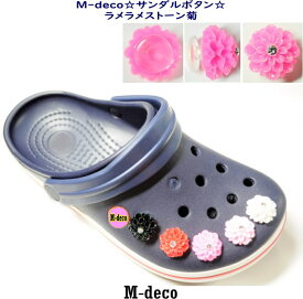 【メール便可】サンダルボタン ラメラメストーン菊 20mm 全5色【Q】