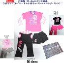 子供服3点セット販売【Gachaby!!】セットVer1サイズ(9095)全3色【楽ギフ_包装選択】